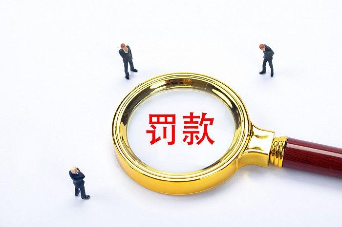 因开假名匿名帐户等10项违法违规,重庆钱宝被罚868万