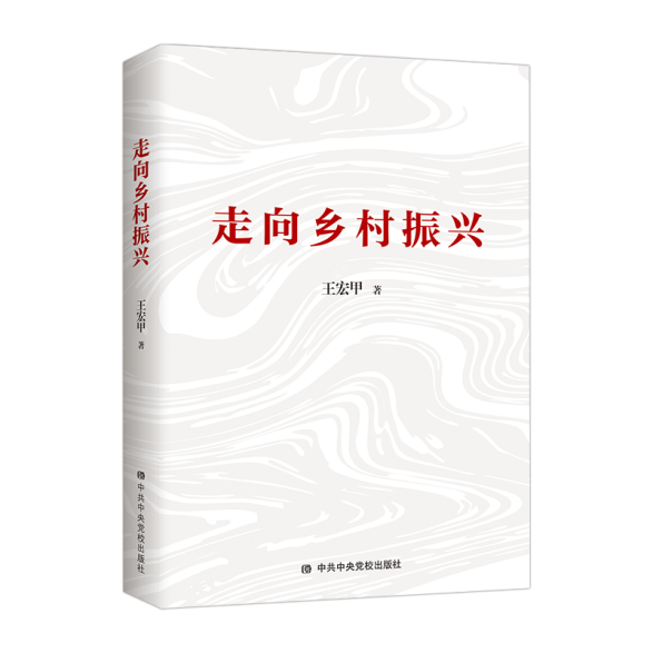 报告文学《走向乡村振兴》 用大历史观讲述中国脱贫故事