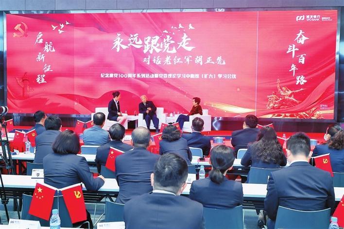 浦发银行深圳分行庆祝建党百年活动启幕