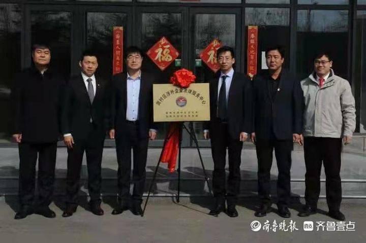 淄博首家涉外企业法律服务中心在周村区成立