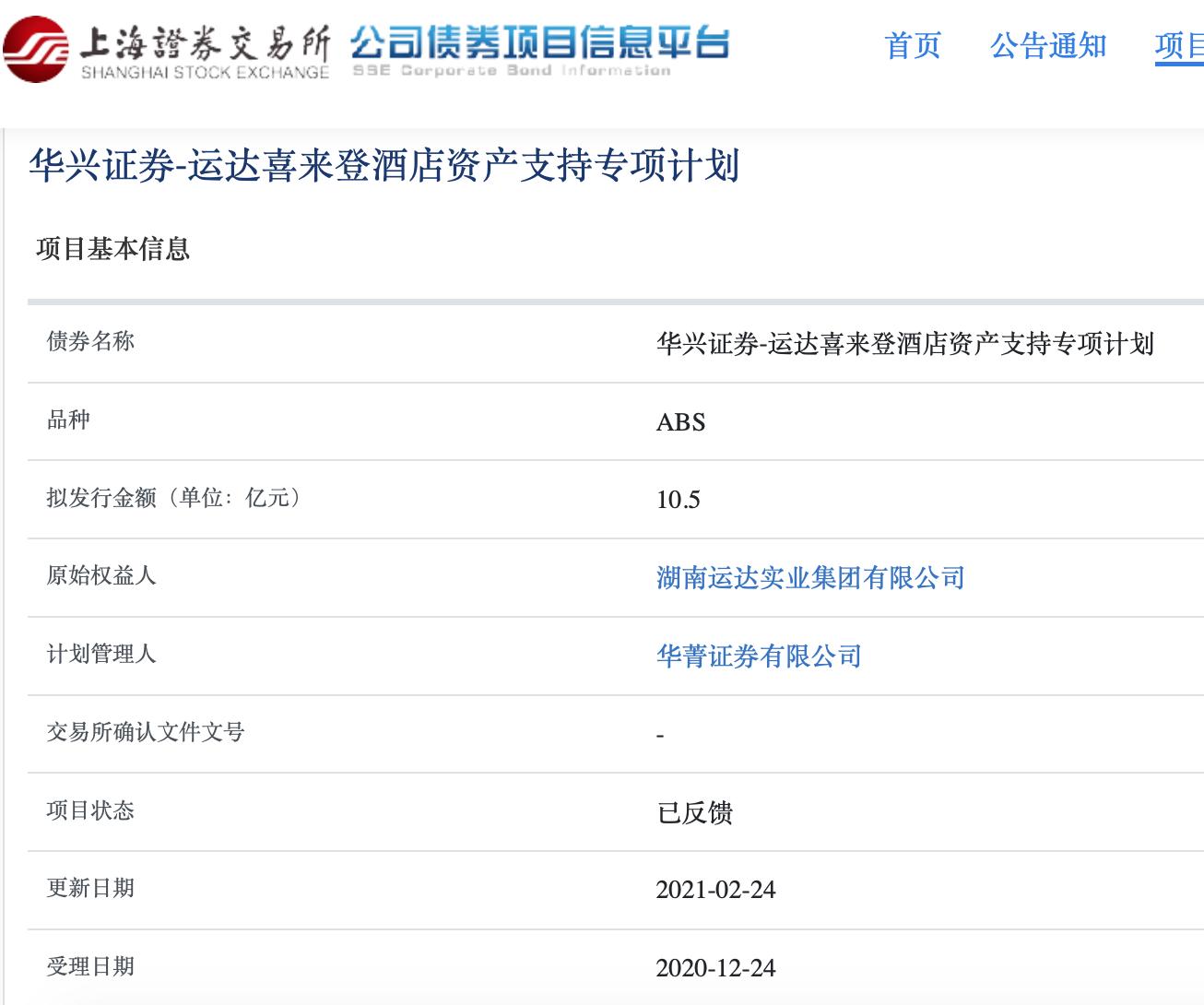 """运达喜来登酒店10.5亿元ABS更新为""""已反馈"""""""
