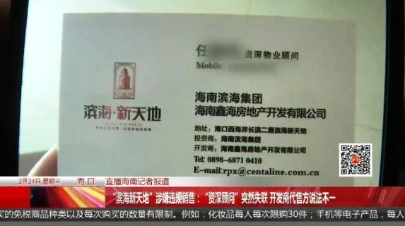 """""""滨海新天地""""涉嫌违规销售:""""资深顾问""""突然失联,开发商代售方说法不一"""