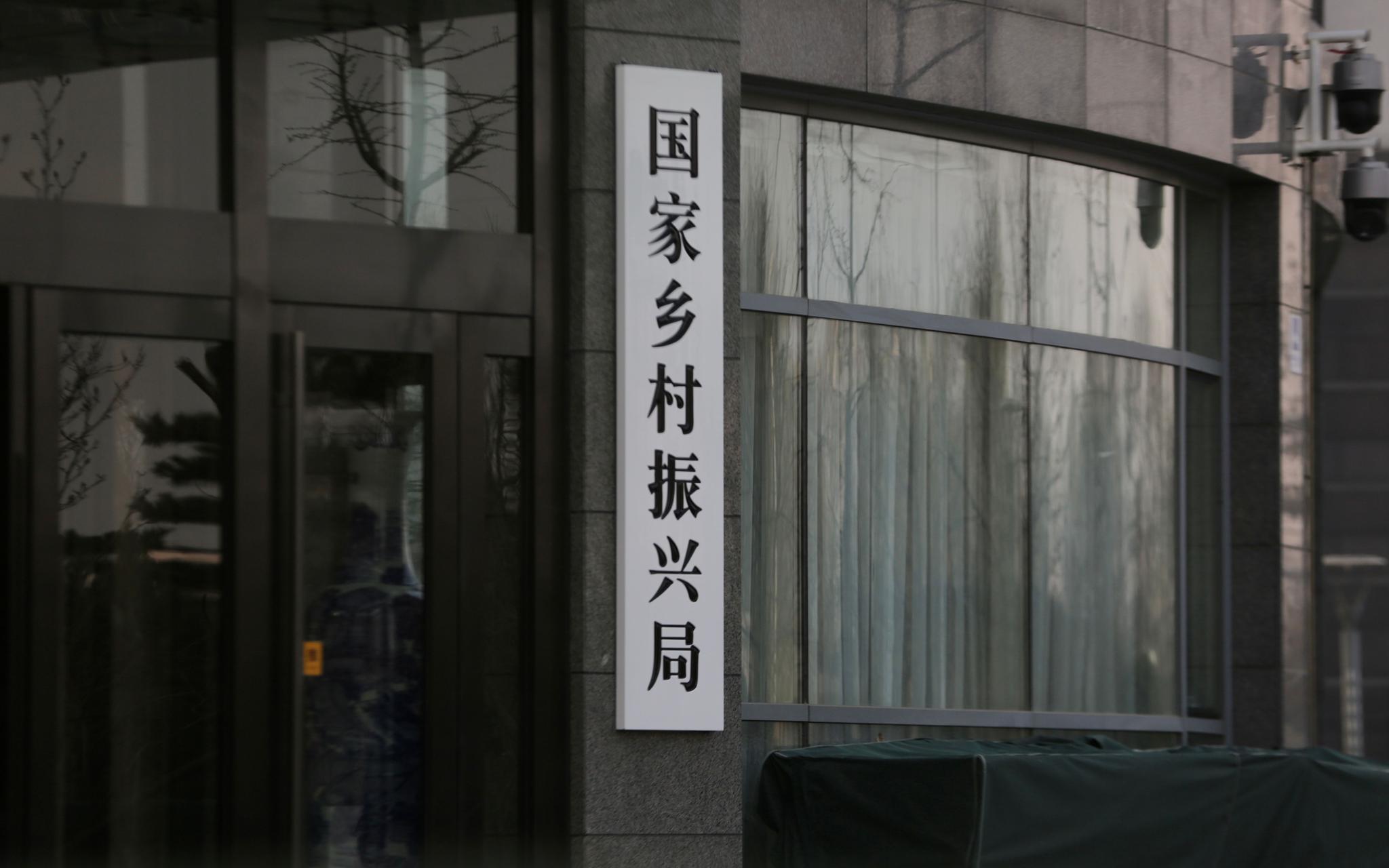 国家乡村振兴局今日正式挂牌,八问详解新机构图片