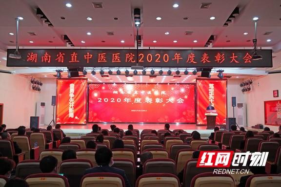 湖南省直中医医院召开2020年总结表彰大会