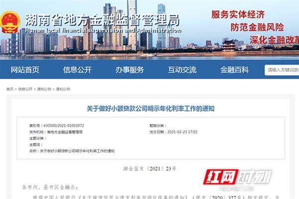 湖南要求小贷公司明示贷款年化利率