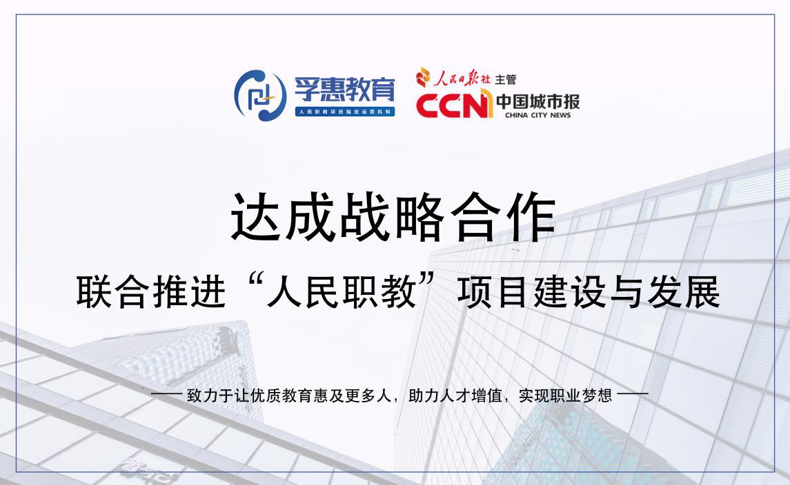 中国城市报携手孚惠教育共建优质职业教育生态平台