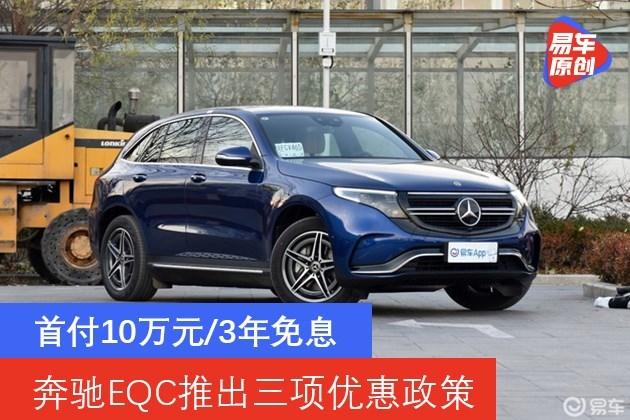 奔驰EQC推出三项优惠政策 首付10万元/3年免息