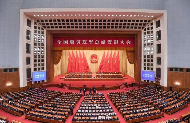 全国脱贫攻坚总结表彰大会在京隆重举行,海南30名个人23个集体获表彰