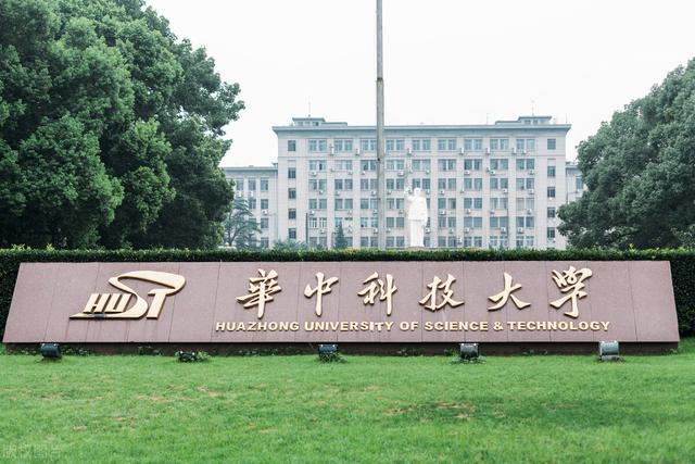 2020中国城市群大学排名出炉:北大、复旦、华科、川大排第1