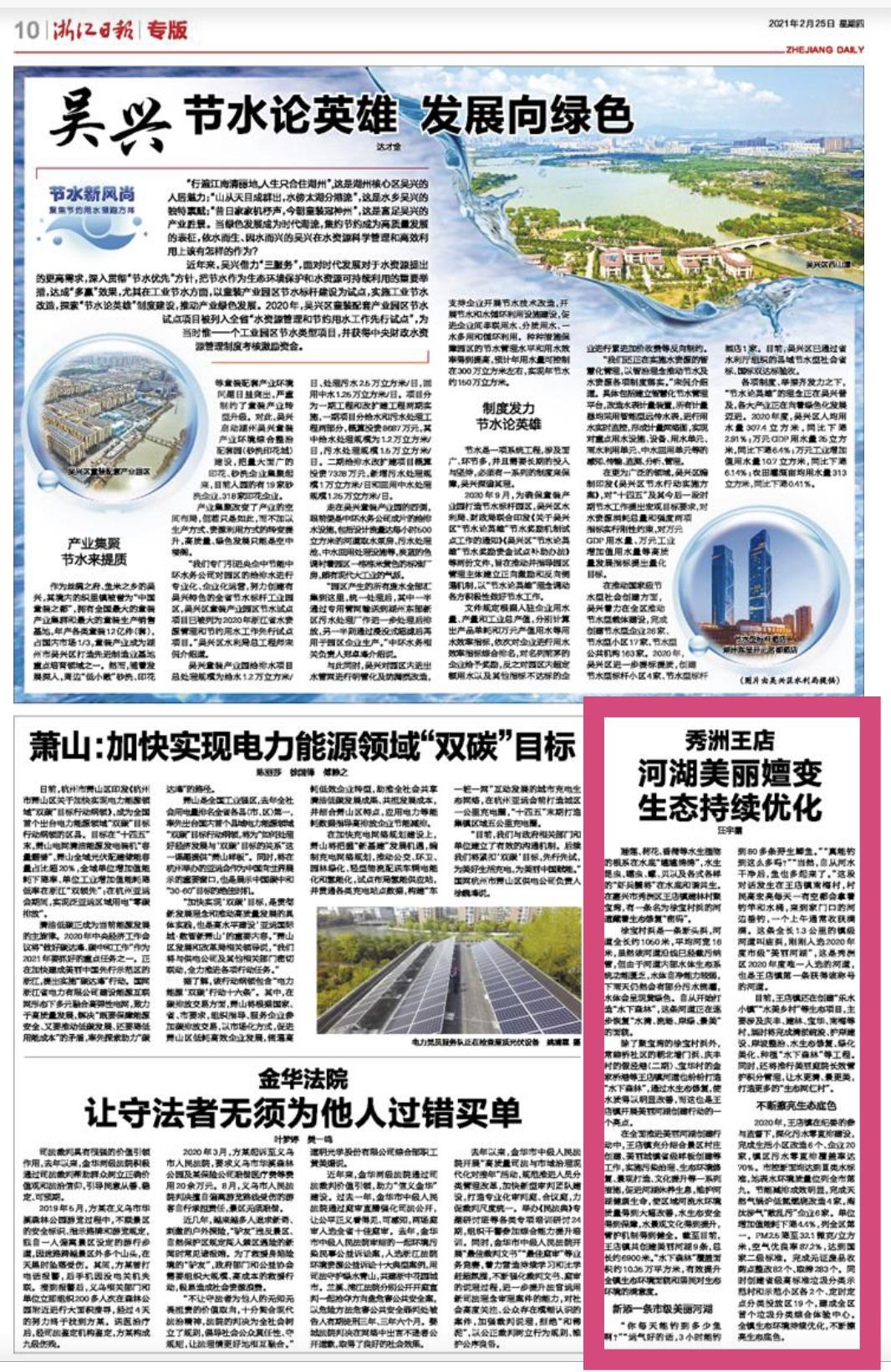 生态持续优化 浙报点赞秀洲王店河湖美丽嬗变