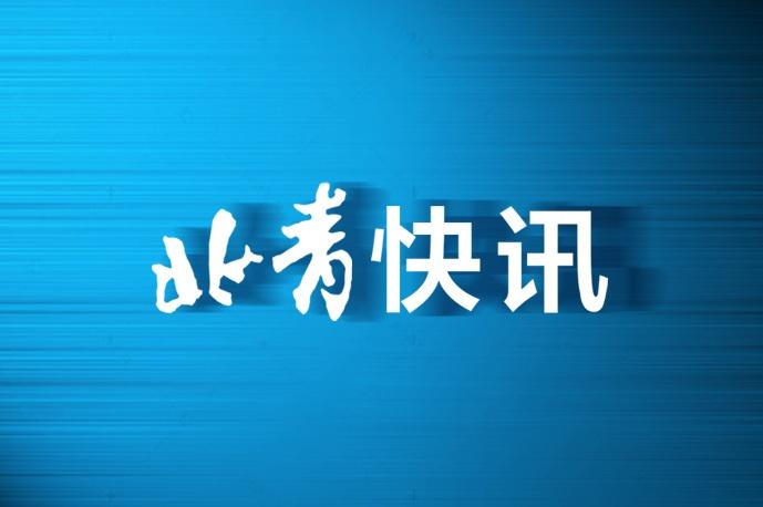 北京疾控:学生若出现发热、咳嗽、乏力、腹泻等症状不要返校