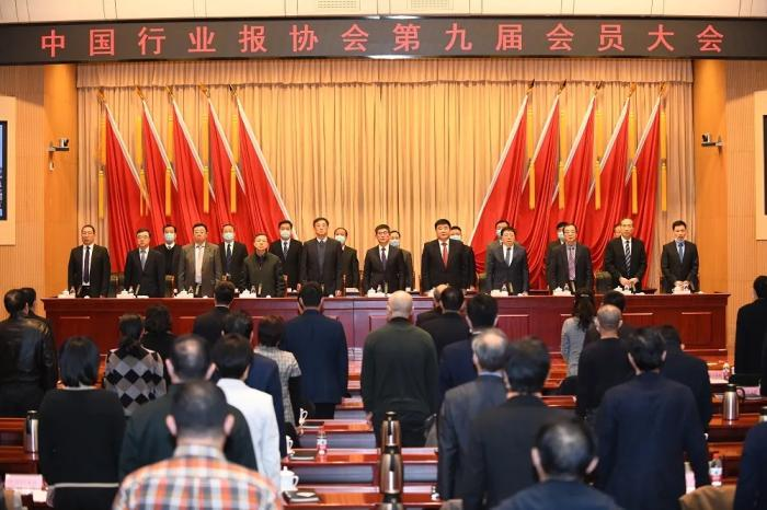 中国行业报协会举行换届大会 张超文当选新一届会长