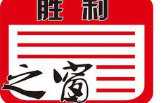 鲁明公司:第一纪检协作区加强春节期间作风建设明察暗访