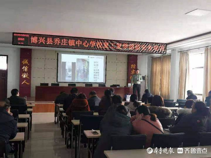 博兴县乔庄镇中心学校举行开学准备暨安全工作会议