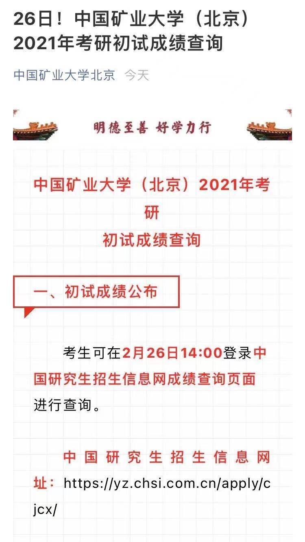 北京这两所高校考研初试成绩公布