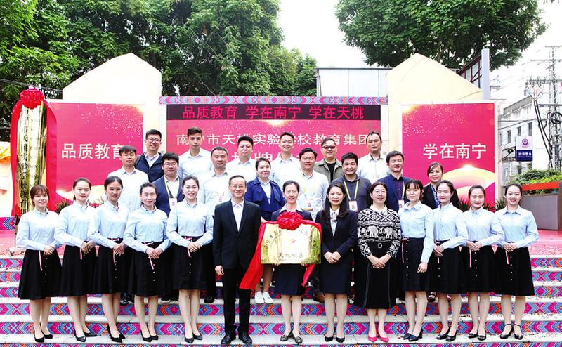 南宁市天桃实验学校教育集团正式挂牌成立