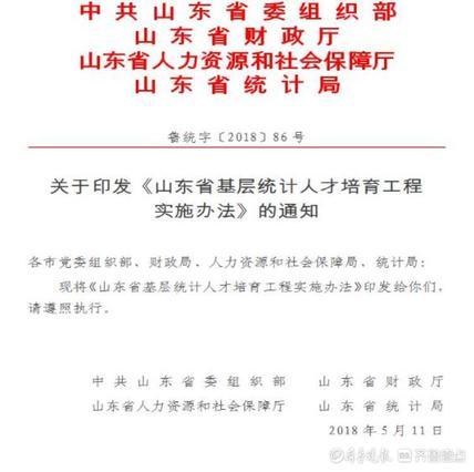 烟台高新区柳贝贝成功入选山东省第二届基层统计人才培育工程名单