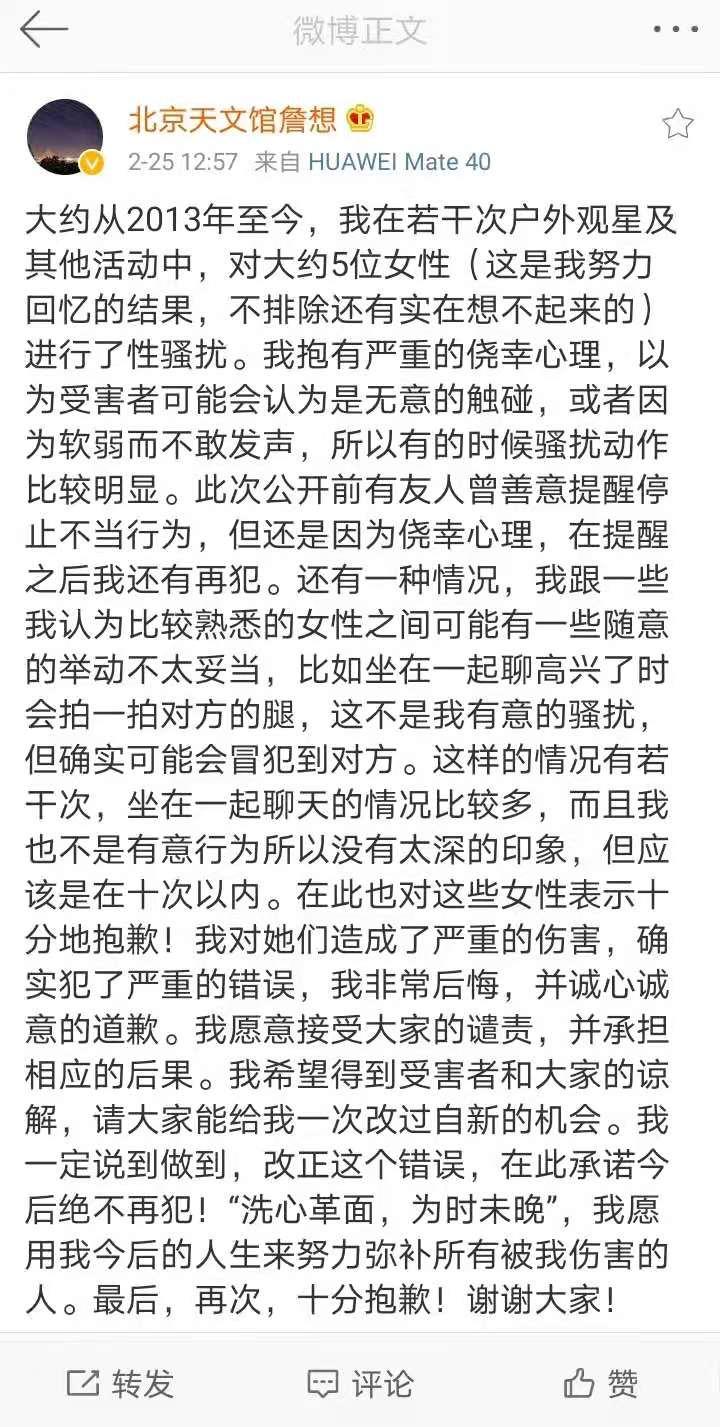北京天文馆员工被曝骚扰女性 天文馆:深入调查并给予处理