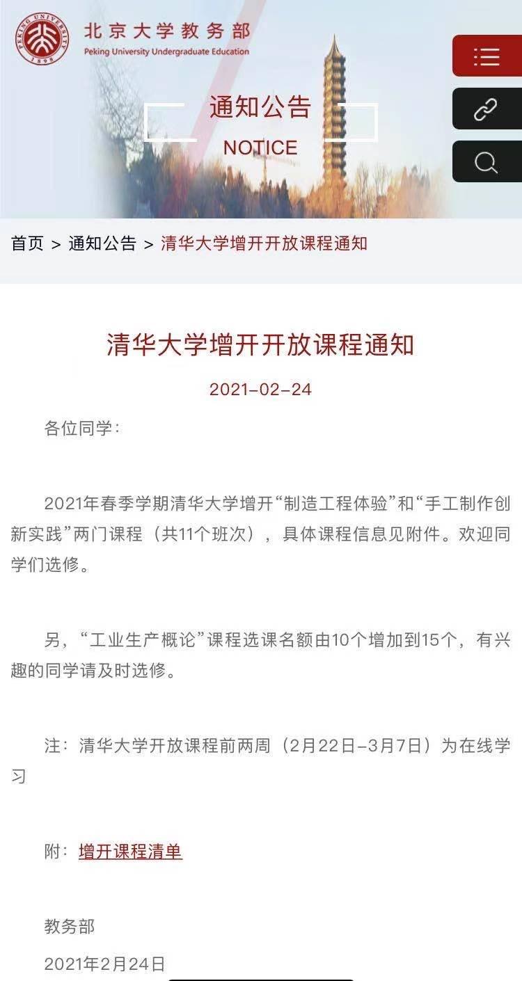 清华大学向北大学生增开2门课程,新添选课名额