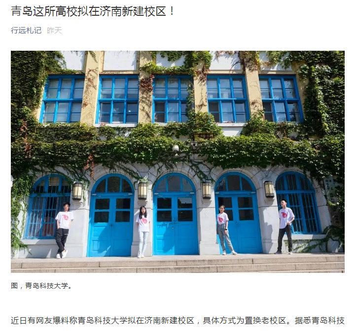 青岛科技大学济南校区要迁新址?校方:暂未有相关打算