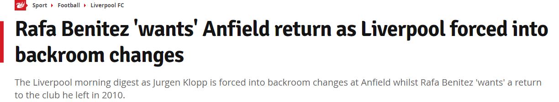巴拉格:贝尼特斯希望回利物浦执教,但不是现在