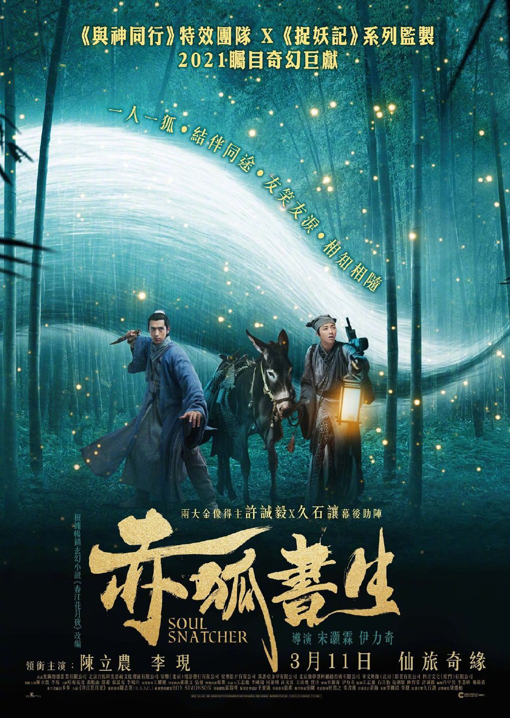 《赤狐书生》3.11香港上映 陈立农李现赴奇幻之旅