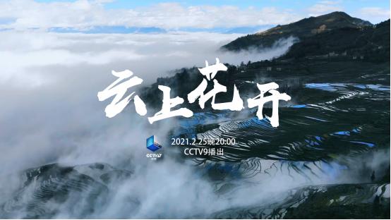纪录片《告别贫困》聚焦云南两地 今晚CCTV看70后80后90后的战贫故事