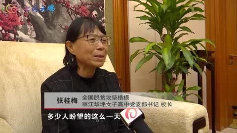张桂梅:在奔小康的路上,我的学生和父老乡亲一个也不能少