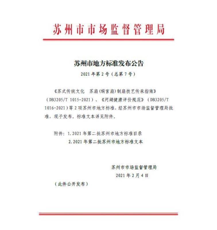 苏州河湖健康评价地方标准正式实施