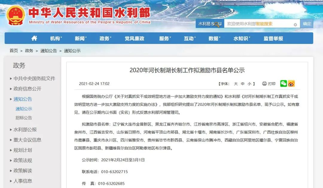 【关注】公示!云南这地拟入选国家级名单图片