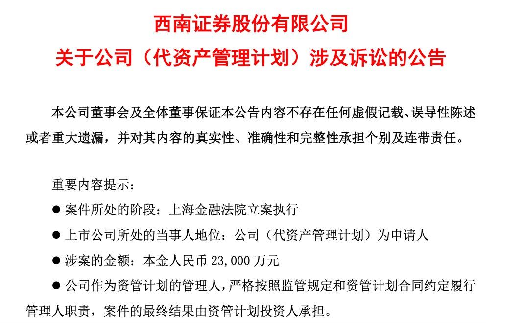 """西南证券多只资管产品再""""爆雷"""",涉诉金额超7亿"""