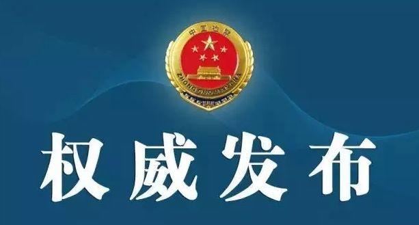济宁检察机关依法对朱兴武决定逮捕