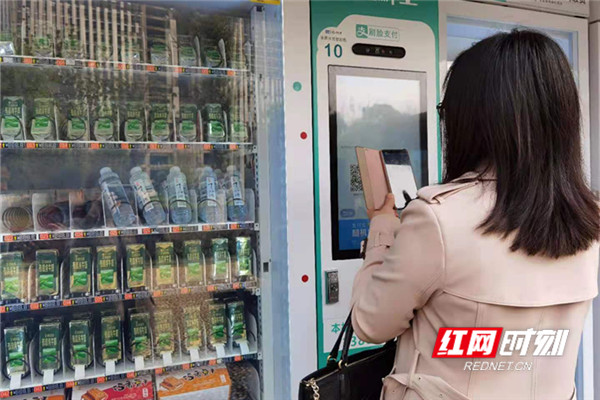 长沙近1000台自助售货机支持数字人民币