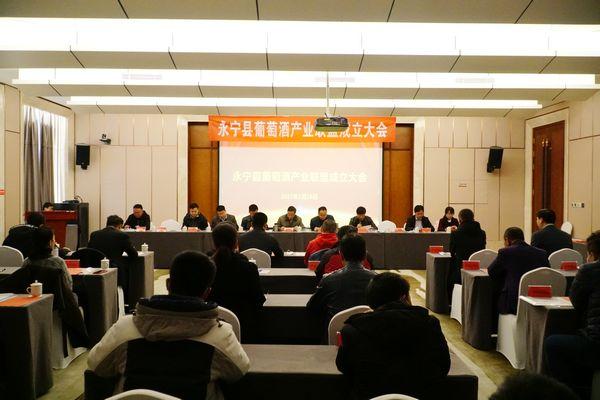 宁夏永宁县葡萄酒产业联盟成立