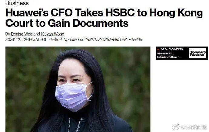 《【超越娱乐登陆注册】外媒:孟晚舟在香港对汇丰银行采取法律行动》
