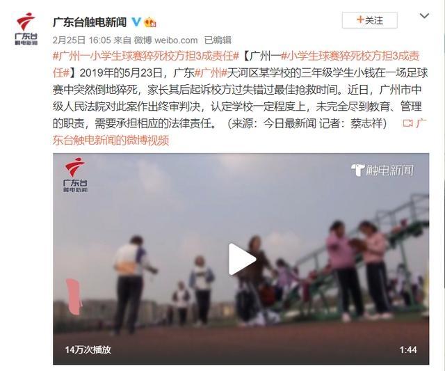 广州一小学生球赛猝死,终审法院判校方担3成责任