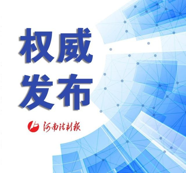 """26名公职人员被追责!省公安厅交警总队公布许昌""""9·23""""事故调查报告"""