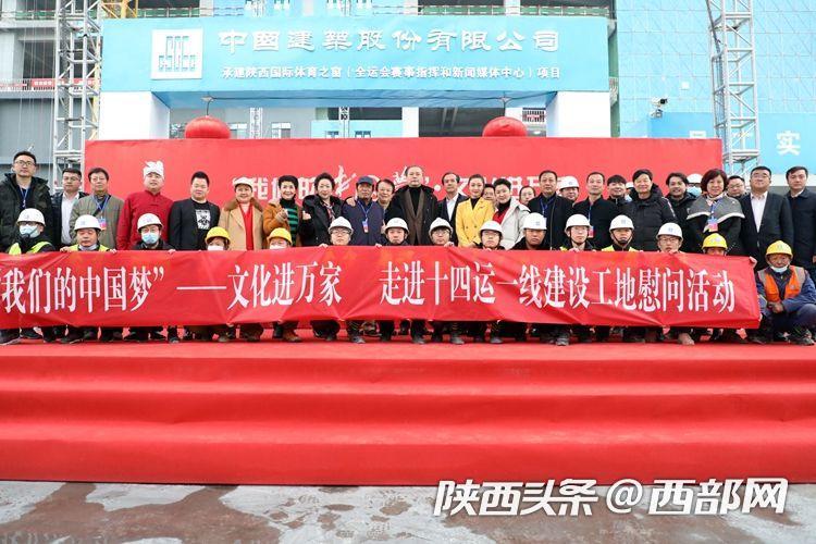陕西省文联文艺志愿者为十四运一线建设者送文化