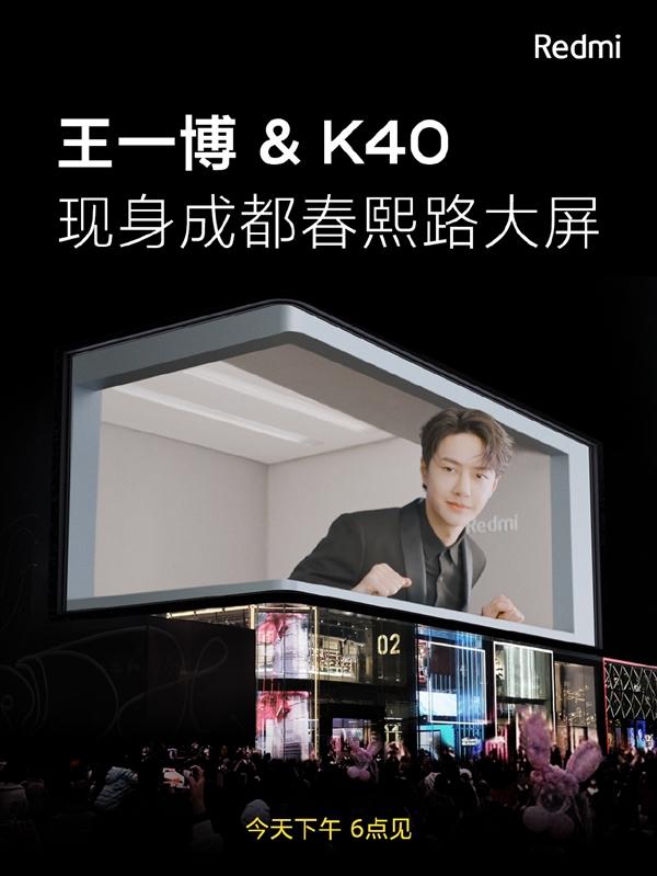 """为看Redmi K40王一博3D广告 成都春熙路被围得""""水泄不通"""""""