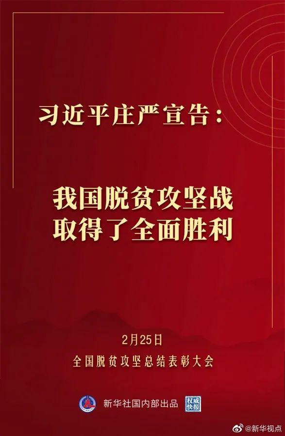 张桂梅当选全国脱贫攻坚楷模、开学季校车司机为学生保驾护航……听,教育早新闻来了!