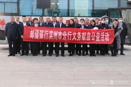 邮储银行滨州市分行机关开展无偿献血活动