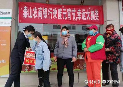 """泰山农商银行""""三举措""""提升营销服务质效"""