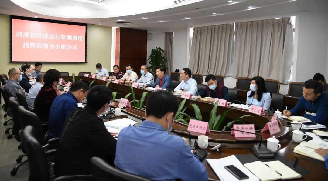 清溪镇经济运行监测调度指挥部领导小组会议召开
