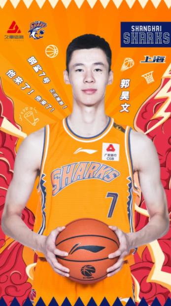 """CBA最强""""00后""""郭昊文加盟!上海男篮的强援来了?"""
