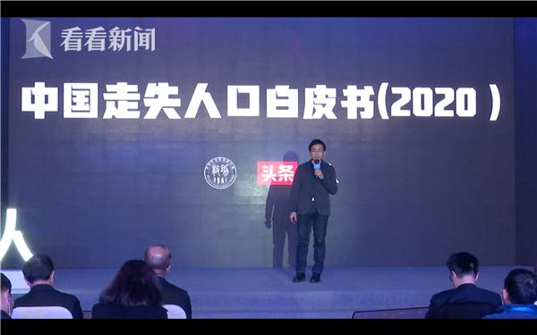 《中国走失人口白皮书(2020)》发布 走失人口较5年前减少近75%