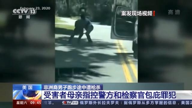 非洲裔男子跑步途中遭枪杀 受害者母亲指控警方和检察官包庇罪犯