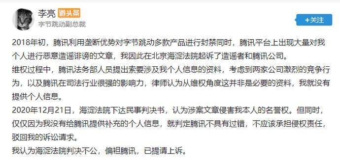 字节跳动副总裁李亮诉自媒体及腾讯诽谤,一审判决腾讯不担责