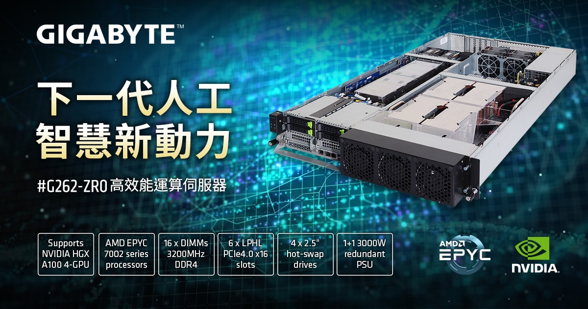 技嘉发布 G262-ZR0 服务器:双路 AMD 霄龙 64 核处理器