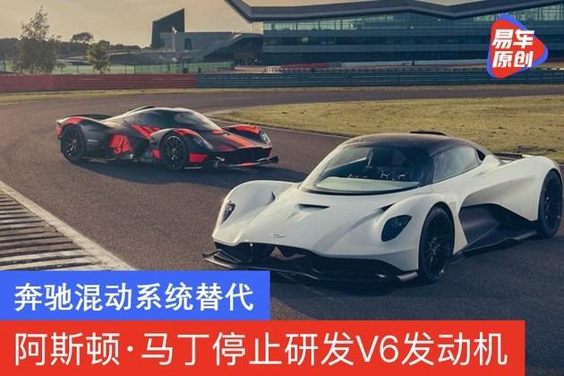 阿斯顿·马丁停止研发Valhalla定制V6发动机 奔驰混动系统替代
