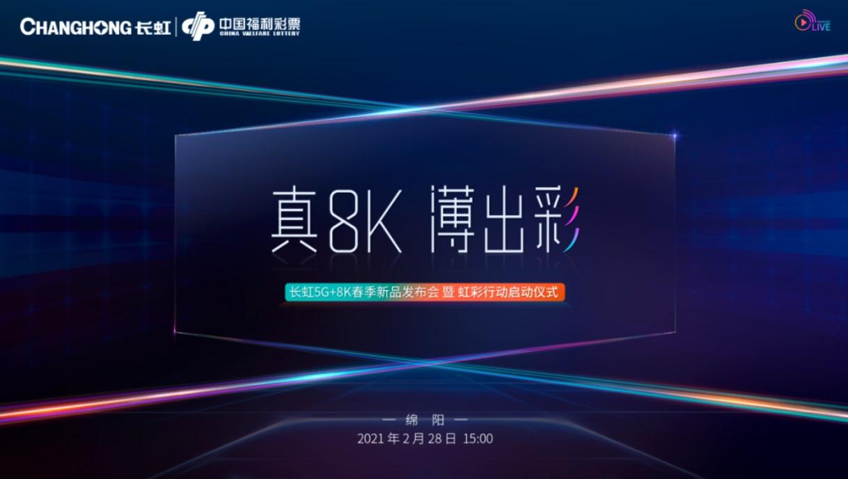 长虹明天发布 5G+8K 新品电视